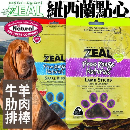 【培菓平價寵物網】ZEAL岦歐》紐西蘭點心|羊肉棒|牛肋排(大)