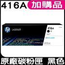 HP 416A W2040A 黑色 原廠碳粉匣 盒裝