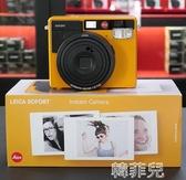 拍立得 Leica/徠卡 SOFORT一次成像立拍立得相機白橘粉綠黑色 LIMO特別版 雙12