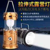 露營燈 超亮LED太陽能露營多功能帳篷可充電 JD882 【KIKIKOKO】
