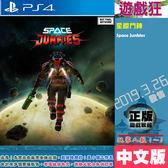 PS4 星際鬥陣 VR(中文版)
