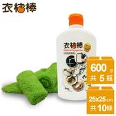 衣桔棒冷壓橘油多功能強效去污乳15件