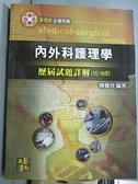 【書寶二手書T4/進修考試_ECX】內外科護理學(歷屆試題詳解)_陳雅玲