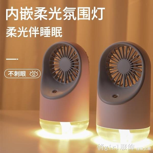 加濕器噴霧帶小風扇靜音usb小型迷你空調便攜式三合一可充電學生家用 年終大酬賓