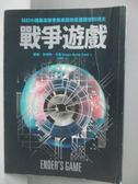 【書寶二手書T5/一般小說_OKO】戰爭遊戲_歐森.史考特.卡德