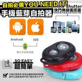 【現貨供應】手機藍牙自拍器快門無線遙控器自拍神器蘋果安卓通用 【G00039】