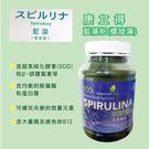 《康立得》藍藻粉(螺旋藻)180g - -(1瓶) 含豐富B群的植物性食品、可搭配膠原蛋白、珍珠粉使用