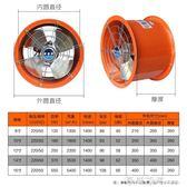 12寸圓筒管道風機工業排氣扇強力排風換氣扇廚房油煙牆壁式抽風機  西城故事