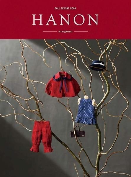 可愛娃娃服飾裁縫作品讀本:HANON-arrangement-