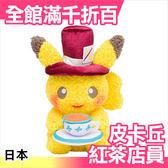 【小福部屋】日本 皮卡丘 紅茶店員 娃娃 寶可夢 神奇寶貝 pokemon 禮物 對偶玩具【新品上架】
