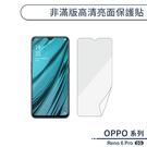 OPPO Reno 6 Pro 5G 非滿版高清亮面保護貼 保護膜 螢幕貼 螢幕保護貼 軟膜 不碎邊