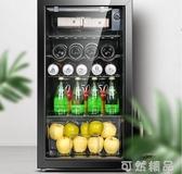 AUX/奧克斯 JC-95冷藏櫃冰吧家用小型客廳單門冰箱茶葉恒溫紅酒櫃 可然精品