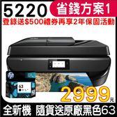 【隨貨搭送HP63原廠黑色+上網登錄送700】】HP OfficeJet 5220 All-in-One 商用噴墨多功能事務機