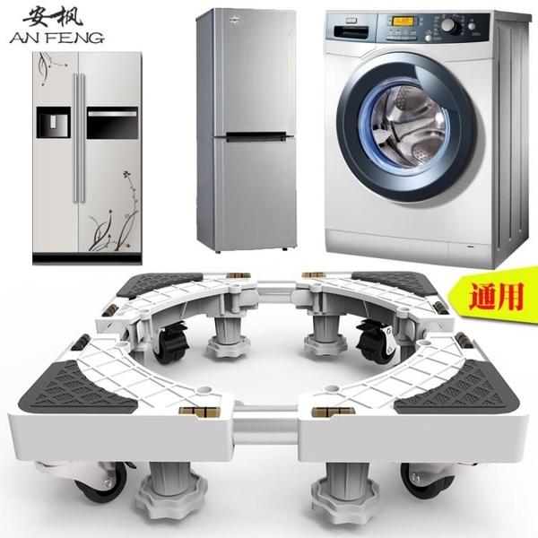 洗衣機底座置物架滾筒移動萬向輪通用全自動托架冰箱墊腳架支架子