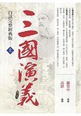 三國演義(上)(白話完整經典版)