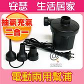 電動兩用 幫浦 抽氣泵 充氣 抽氣 適 壓縮袋 非 充氣床 充氣墊 游泳圈 充氣沙發 瑜珈球 沙灘球