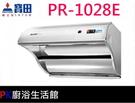 ❤PK廚浴生活館實體店面❤高雄寶田牌抽油煙機 PR-1028E 直吸式強力增壓