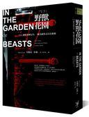 (二手書)野獸花園:1933,納粹帝國元年,一個美國外交官在柏林