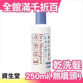 日本 SHISEIDO 資生堂 頭髮乾洗劑 (乾洗髮) 250ML【小福部屋】