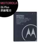 MOTOROLA Moto E6 Plus 原廠電池 (公司貨)◆送萬用充電器
