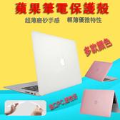 限量促銷 MacBook Pro 15吋 A1425 A1286 磨砂 霧面 筆電保護殼 超薄 蘋果筆記本保護套 筆電殼 電腦外殼