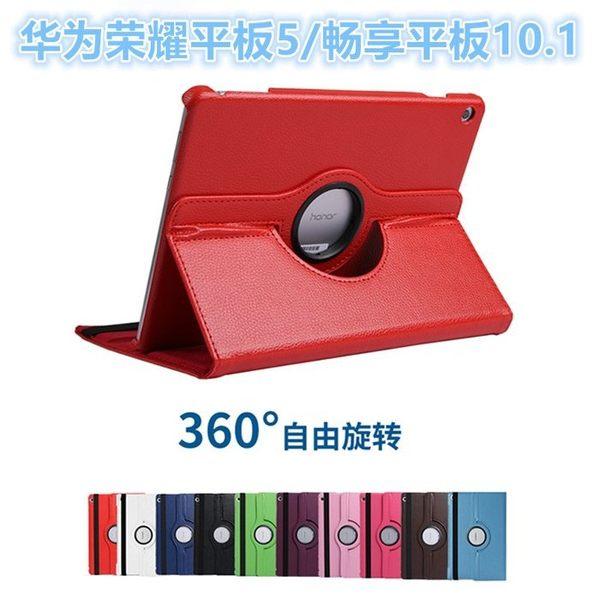 華為 HUAWEI MediaPad T5 10.1吋 保護套 保護殼 荔枝紋 360°旋轉 支架 平板皮套 外殼 硬殼丨麥麥3C