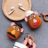 AirPods保護套2代 馬鈴薯先生 卡通保護殼【DA2233】馬鈴薯 蛋頭 1 2代通用 蘋果耳機 矽膠材質