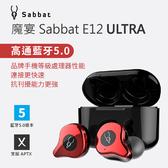 《加贈保護套》魔宴 Sabbat E12 ULTRA  真無線藍牙5.0 aptx / AAC 高清藍牙
