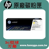 HP 原廠黃色碳粉匣 CF402A (201A)