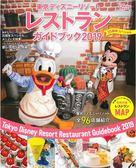 東京迪士尼遊園餐廳導覽指南2019