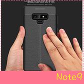 【萌萌噠】三星 Galaxy Note9  創意新款荔枝紋保護殼 防滑防指紋 網紋散熱設計 全包軟殼 手機殼
