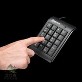 筆電電腦數字鍵盤財務會計用USB有線外接小鍵盤【步行者戶外生活館】