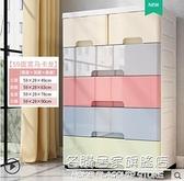 多層加厚收納櫃50寬家用收納箱內衣夾縫抽屜式塑料儲物櫃子零食櫃 NMS名購新品