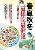 (二手書)春夏秋冬這樣吃最健康