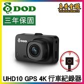 【DOD】UHD10 4K GPS 行車紀錄器 保固三年