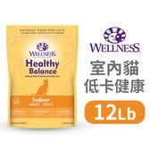 [寵樂子]Wellness-健康均衡系列-室內貓-低卡健康 / 12磅 貓飼料