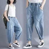 中大尺碼 高腰牛仔褲女寬鬆夏季2020新款大碼哈倫褲薄款顯瘦百搭九分蘿卜褲