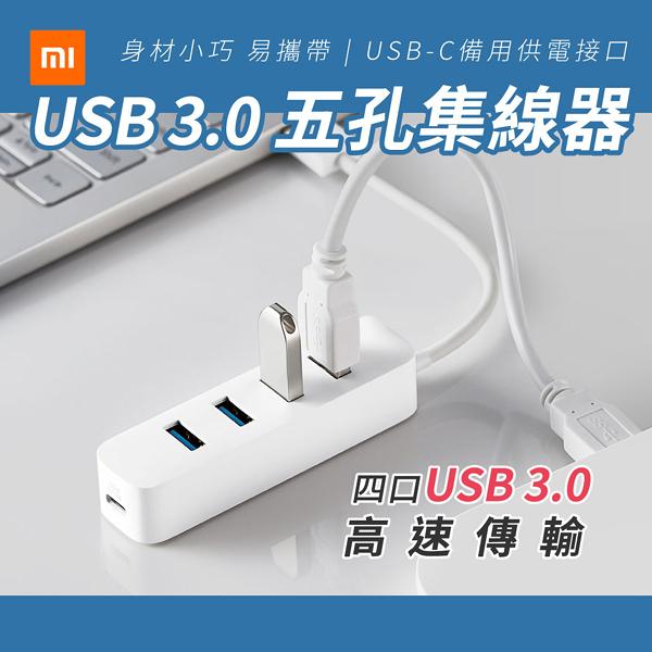 小米 USB 3.0 HUB 五孔集線器 USB集線器 USB HUB USB 延長線 USB 擴充