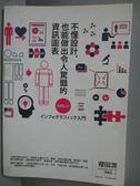 【書寶二手書T8/電腦_NKE】不懂設計,也能做出令人驚豔的資訊圖表_櫻田潤