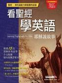 書耶穌說故事( 增修版)
