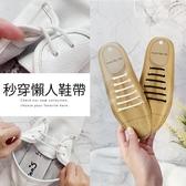 Ann'S快速穿鞋免綁鞋帶皮鞋款彈性矽膠鞋帶(12條)-2色