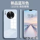 華為mate30pro手機殼全包攝像頭mate30液態硅膠m30新款鏡面玻璃5G防摔保護套 小艾新品