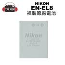 NIKON EN-EL8 裸裝原廠電池 ENEL8 適用 P1 P2 S1 S2 S3 S5 S6 S7 S8 S9 S50 S51 S51C S52 S52C
