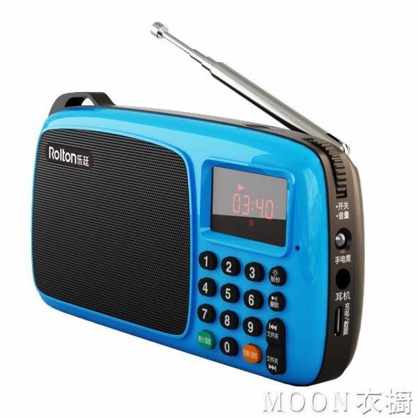 收音機 全波段收音機老人老年充電插卡新款便攜式迷你 moon衣櫥