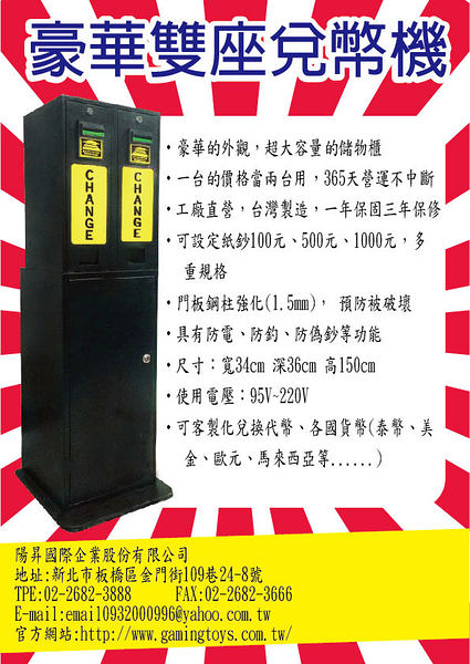 八合一豪華雙座式兌幣機 換錢機-促銷39800 換幣箱 兌幣機 無人商店 生財器具 自助洗車 遊樂場