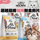 【培菓平價寵物網】ABSOLUTE HOLISIC超越巔峰》鮮食肉片貓飼料貓糧-500g