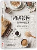 「超級穀物」簡單料理提案:藜麥、燕麥、扁豆、奇亞籽、亞麻仁、鷹嘴豆、莧仔、野米,8種..