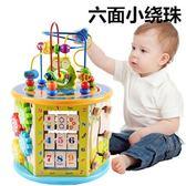 早教1-6歲男女孩寶寶積木串珠立體百寶箱兒童繞珠八合一智力玩具 盯目家