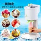 冰淇淋機家用diy自制冰激凌機器迷你小型自動酸奶甜筒機雪糕機【果果新品】