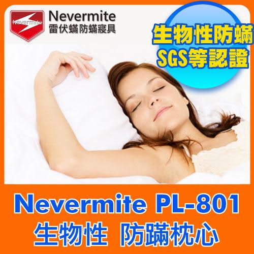 Nevermite PL-801天然精油【防蹣 枕心/枕頭】防蟎 寢具 非 3M 北之特Sleep RAYCOP